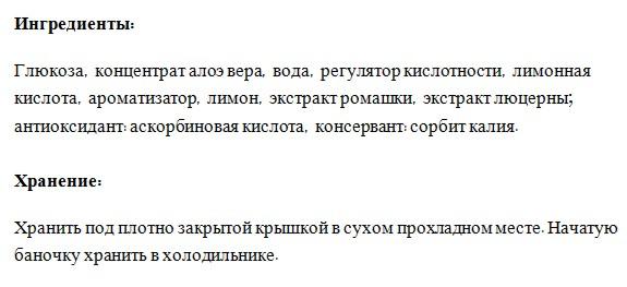 Ингридиенты Алое Вера - Гербалайф.