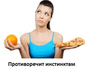 Диетическая диета. Зачем себе отказывать?