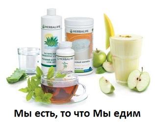 Продукты гербалайф для здорового образа жизни
