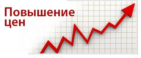 Цена повышена на 6% с 15 декабря 2012. Гербалайф.