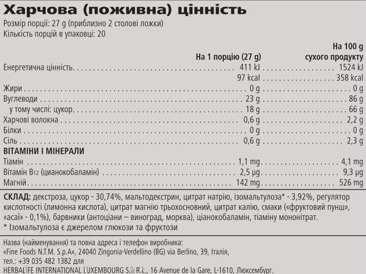 Гипотонический напиток CR7 драйв